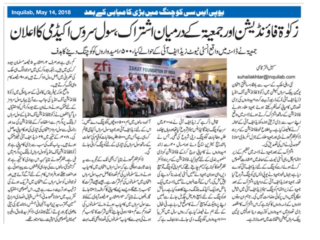Zakat Foundation of India, Sir Syed Coaching and Guidance